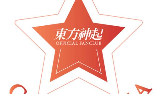 東方神起公式ファンクラブ 【Cassiopeia(カシオペア)】ACE会員申込み代行