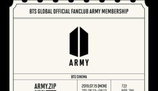 BTSグローバルオフィシャルファンクラブ ARMY MEMBERSHIP申込み代行