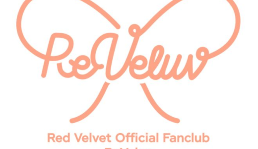 Red Velvet韓国公式ファンクラブ 【ReVeluv】ACE会員申込み代行