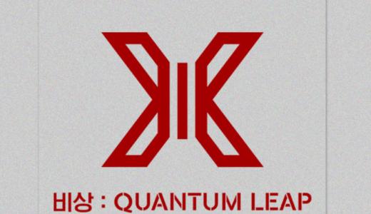 【8月30日(金) 20:00】X1『비상 : QUANTUM LEAP』販売記念サイン会応募代行受付中