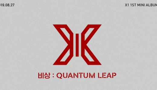 【 9月7日(土)19:00】X1『비상:QUANTUM LEAP』販売記念サイン会応募代行受付中