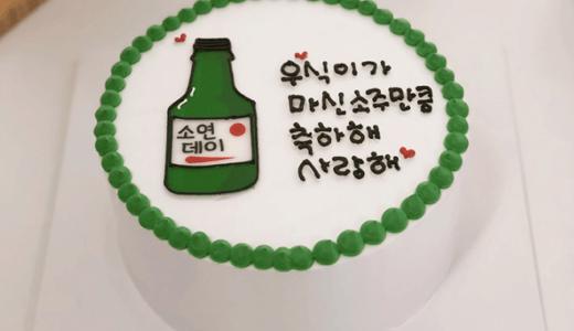 【韓国ケーキサポート代行】ソジュケーキ