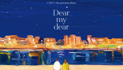 【10月8日(火) 19:30】EXO-CHEN『Dear my dear』販売記念サイン会応募代行受付中