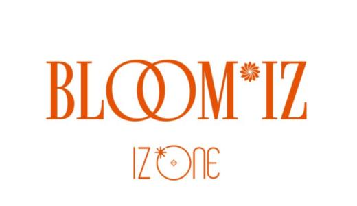 【11月16日(土)19:30】IZONE『BLOOMIZ』販売記念サイン会応募代行受付中