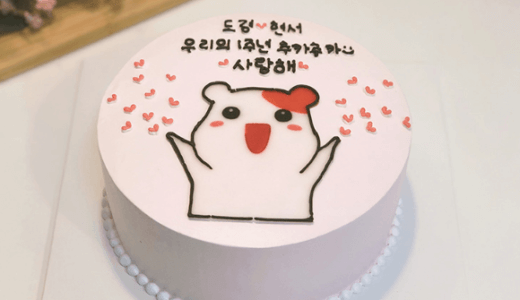 【韓国ケーキサポート代行】ハッピー1周年ケーキ