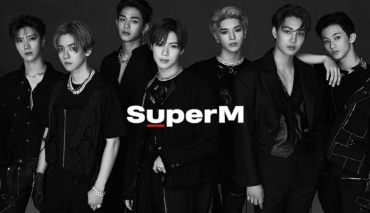 【11月21(木) 19:00】SuperM『SuperM』販売記念イベント応募代行受付中