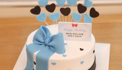 【韓国ケーキサポート代行】ハートポップブルー