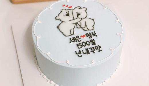 【韓国ケーキサポート代行】スカイブルー記念日