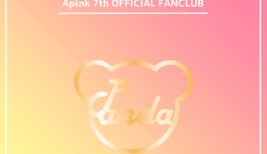 APINK OFFICIAL FANCLUB 【PANDA7期】申込み代行