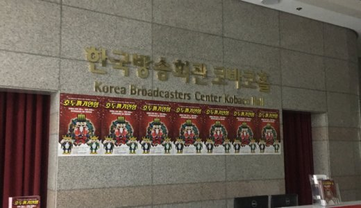 韓国放送会館 コバコホールまでのアクセス