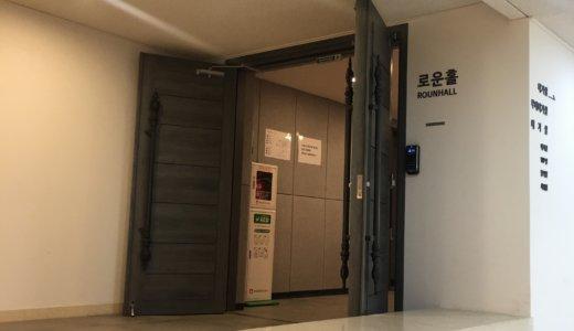 大韓民国芸術人センター ロウンホールまでのアクセス
