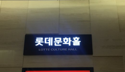 ロッテ百貨店 永登浦店 10階文化ホールまでのアクセス