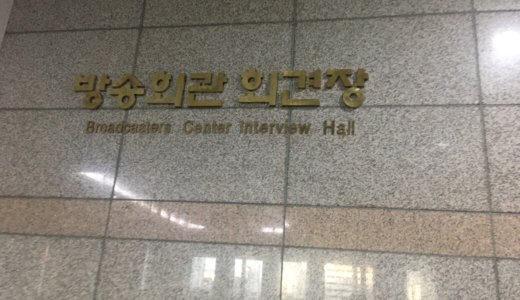 韓国放送会館 会見場までのアクセス