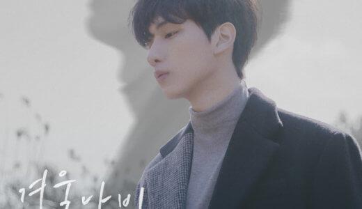 【12月21日(土)18:00】HYUK『겨울나비』販売記念サイン会応募代行受付中