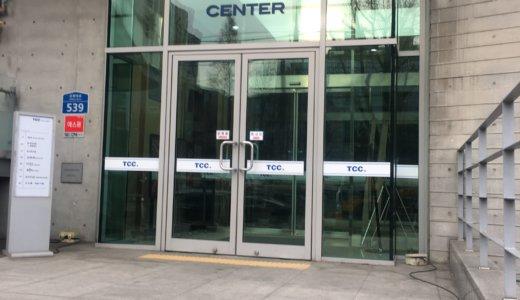 TCCアートセンターまでのアクセス