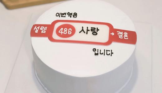 【韓国ケーキサポート代行】愛の駅ケーキ