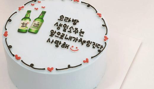 【韓国ケーキサポート代行】誕生日ソジュケーキ