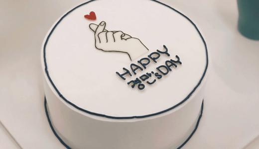 【韓国ケーキサポート代行】アイラビューケーキ