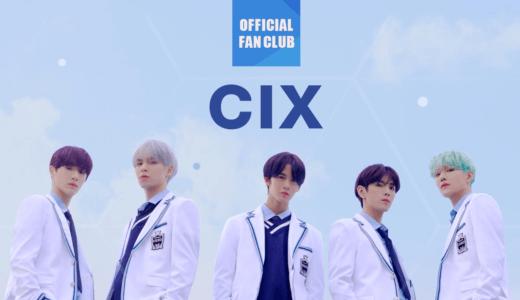 【2019年12月23日締切】CIX Official Fan CLub 'FIX' 1期ファンクラブ申し込み代行