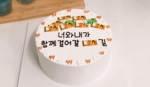 【韓国ケーキサポート代行】ウォンケーキ