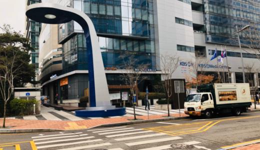 KBSメディアセンターシムソクホールまでのアクセス