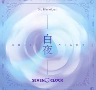 【12月29日(日) 14:00】Seven O'clock『백야 : WHITE NIGHT』販売記念サイン会応募代行受付中