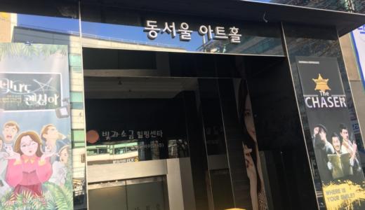 東ソウルアートホールまでのアクセス