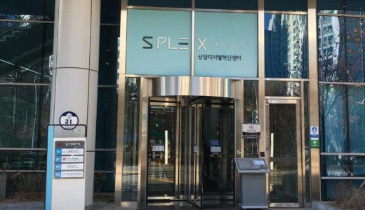 上岩(サンアム) S-Plex Centerまでのアクセス