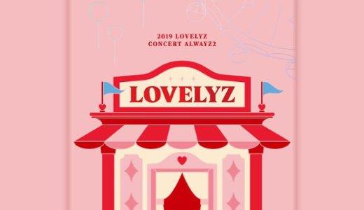 【3月8日(日) 15:00】Lovelyz『2019 LOVELYZ CONCERT ALWAYZ 2』販売記念サイン会応募代行受付中