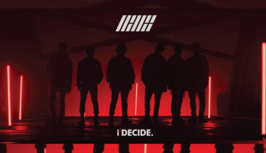 【日程延期】iKON『i DECIDE』販売記念サイン会応募代行受付中