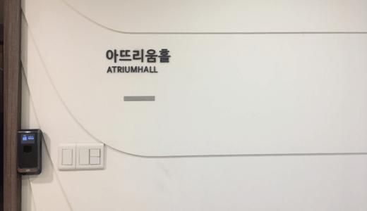 大韓民国芸術人センター アトリウムホールまでのアクセス