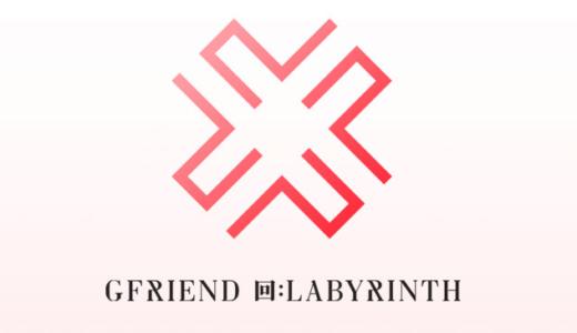 【2月9日(日) 19:30】GFRIEND『LABYRINTH』販売記念サイン会応募代行受付中