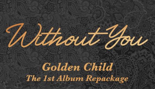 【2月9日(日) 18:30】Golden Child『WITHOUT YOU』販売記念サイン会応募代行受付中