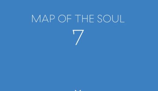 【3月7日(土) 時間未定】BTS『MAP OF THE SOUL:7』販売記念トークショーイベント応募代行受付中