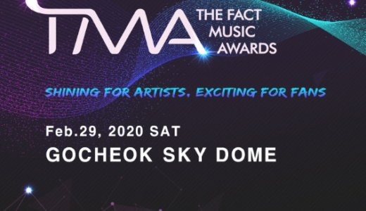 【2月29日】2020 THE FACT MUSIC AWARDS #TMA