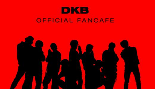 【DKB】公式ペンカフェ登録&正会員等級アップ代行