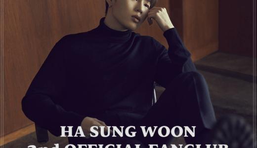 【2020年3月6日締切】HA SUNG WOON HA:NEUL2期 代行申し込み