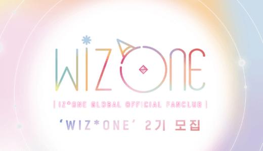 【20年4月4日締切】IZ*ONE OFFICIAL FAN CLUB 'WIZ*ONE' 2期申し込み代行