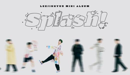 【7月5日(日) 19:00】LEE JIN HYUK『Splash!』 販売記念映像通話イベント応募代行受付中