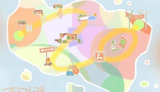 HOTTRCKSオンライン【6月27日(土) 13:00 】SEVENTEEN『Heng:garae』映像通話イベント応募代行受付中