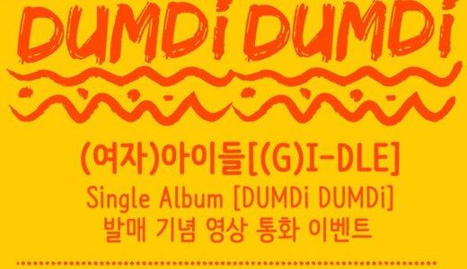 【8月7日(金) 19:30】(G)I-DLE『DUMDi DUMDi』販売記念映像通話イベント応募代行受付中