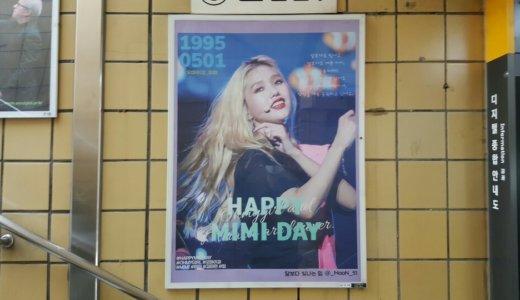 【駅広告】紙ポスター広告