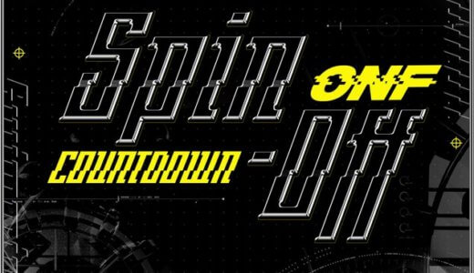 【8月16日(日) 18:30 】ONF『SPIN OFF』映像通話イベント応募代行受付中