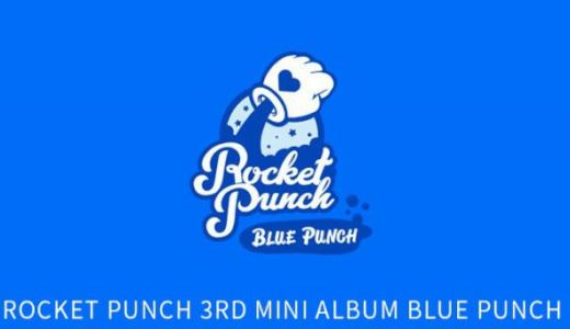 【8月29日(土) 18:00】ROCKET PUNCH『BLUE PUNCH』販売記念映像通話イベント応募代行受付中