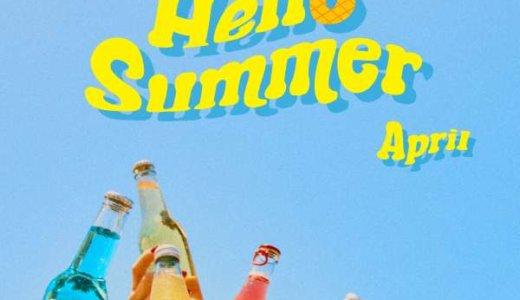 ビートロード【8月8日(土) 17:30】APRIL『Hello Summer』販売記念オンラインサイン会応募代行受付中