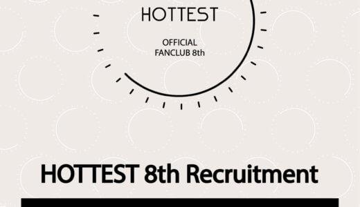 【2020年8月30日締切】2PM HOTTEST 第8期ファンクラブ申し込み代行