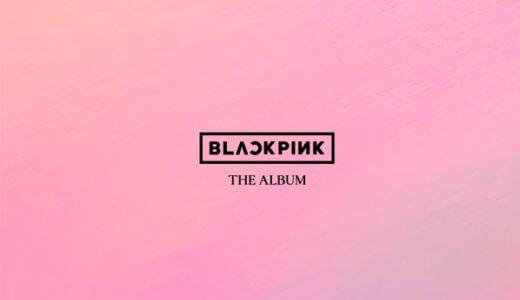 【10月10日(土)18:30】BLACK PINK『THE ALBUM』映像通話イベント応募代行受付中