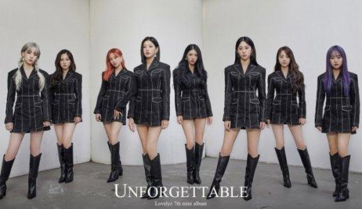 アップルミュージック【9月4日(金) 20:00】LOVELYZ『Unforgettable』販売記念オンラインサイン会応募代行受付中