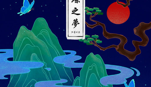 【9月27日(日) 20:00】A.C.E『HJZM』販売記念 映像通話サイン会応募代行受付中