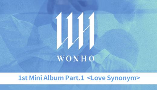 【9月5日(土)17:00 】WONHO『LOVE SYNONYM #1. Right for me』映像通話イベント応募代行受付中